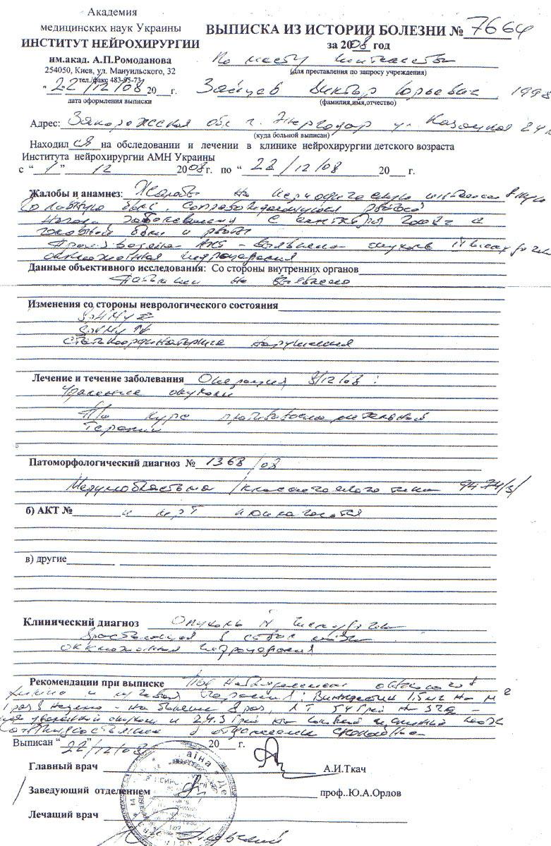 Выписка из истории болезни Зорге Справка от педиатра Фили