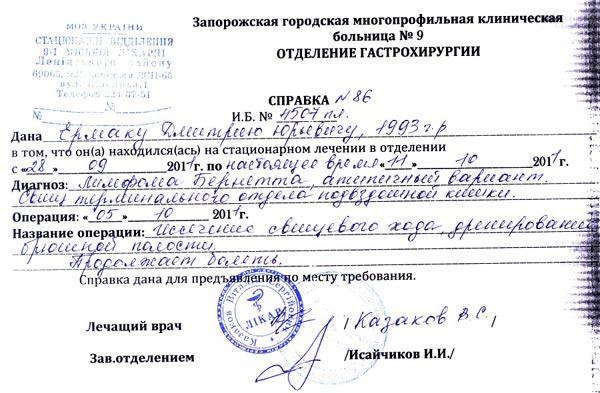 Медсправка севастополь купить