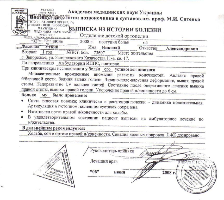 военная медицинская академия санкт петербург детский нефролог