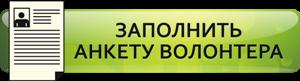 Анкета волонтера