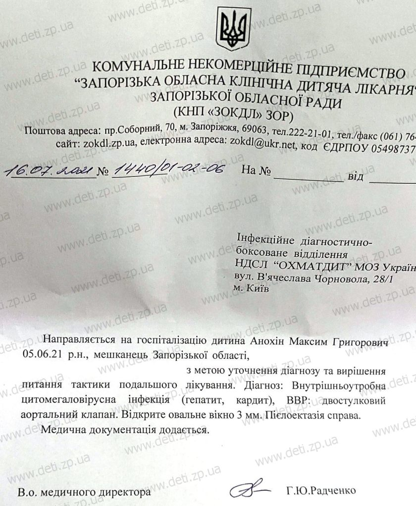 Направление Максим Анохин