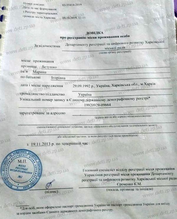 Справка Егор Безушко
