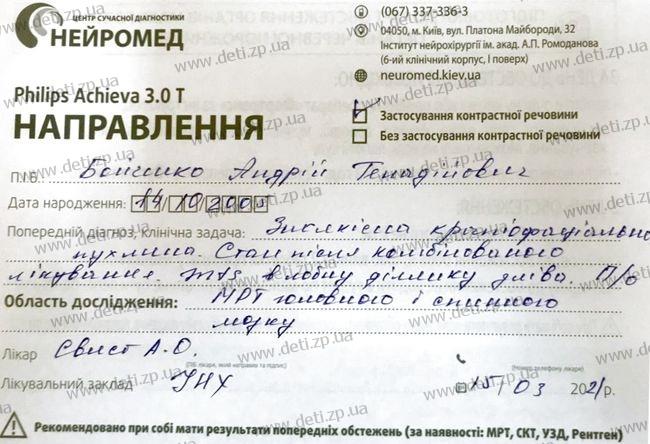 Направление Андрей Бойченко
