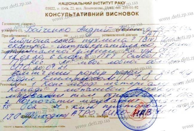 Консультативное заключение Андрей Бойченко