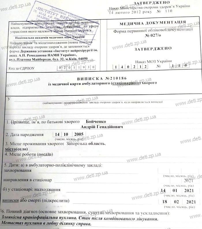Выписка-1 Андрей Бойченко
