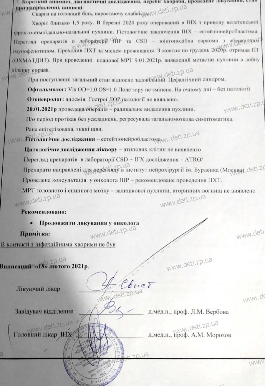 Выписка-2 Андрей Бойченко